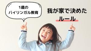 【バイリンガル育児】1歳児の英語教育のために私たちが決めたルール